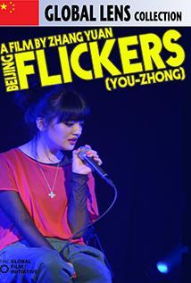 Image of Beijing Flickers (You-Zhong)