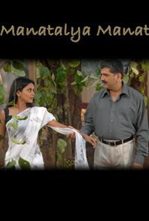 Image of Manatalya Manat